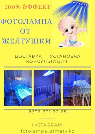 Прокат фотолампы от желтушки, лампы для снижения билирубина