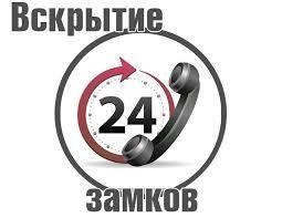 Вскрытие Замков, Квартиры и Авто