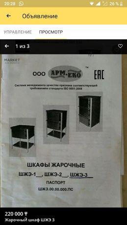 Жарочный шкаф шжэ 3