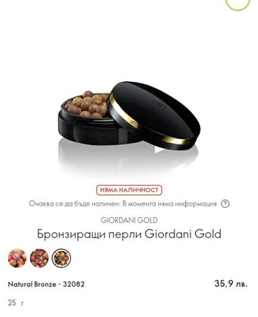 Нови бронзиращи перли Giordani Gold Bronze