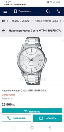 Часы Casio мужские стильные