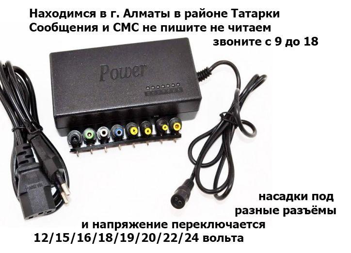 на любые мониторы и для др. техники универсальный адаптер блок питания Алматы - изображение 1