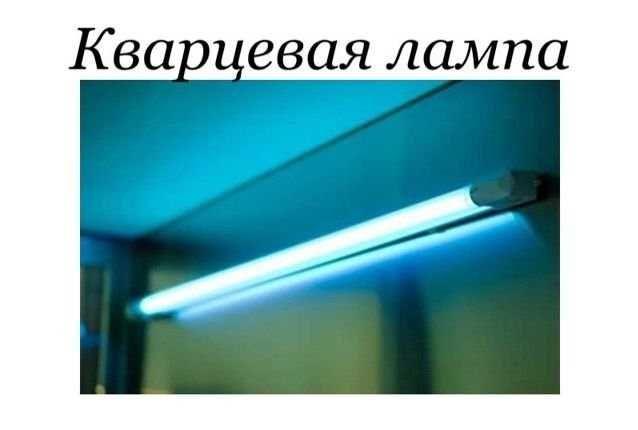ОПТОМ СО СКЛАДА Кварцевая лампа с озоном/ и без / настенная / УФ Лампа