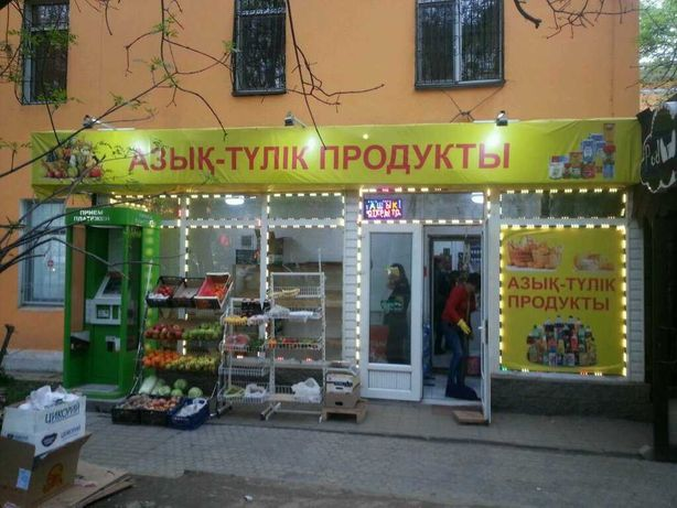Магазин действующий по Сарыарка