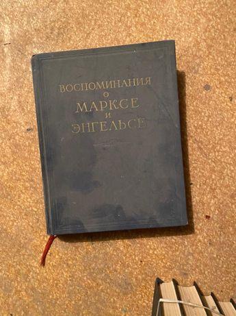 Вересаев «Воспоминания о Марксе и Энгельсе»
