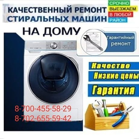 Ремонт стиральной машины, замена замка люка(УБЛ), Замена подшипника.