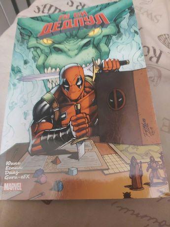 Ти си Deadpool комикс книга-игра на Marvel
