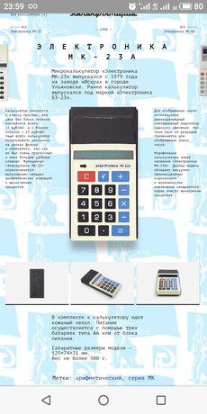 Рабочий калькулятор антиквариат! Срочно! Ваша цена?