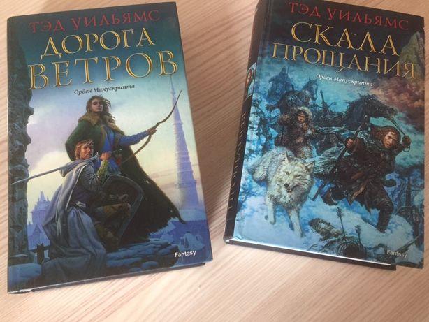 Продам 2 книги из цикла Т.Уильямса «Орден Манускрипта» каждая 1500 тг
