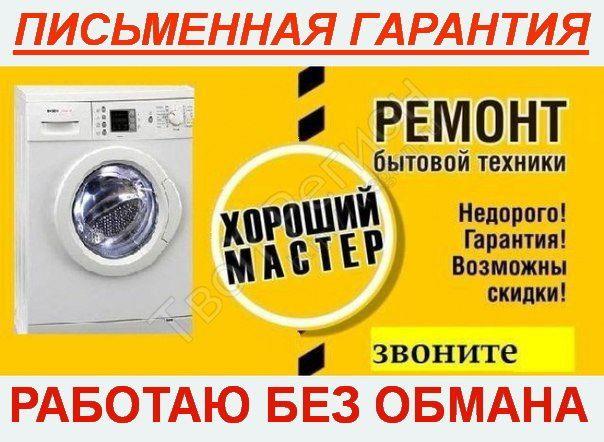 ремонт стиральных машин любого типа и прочей бытовой техники Гарантия!
