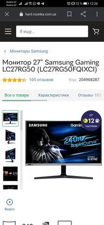 Продам игровой монитор
