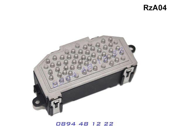 Резистор вентилатор реостат потенциометър АУДИ AUDI Q5 A4 A5 A8 А4 А5