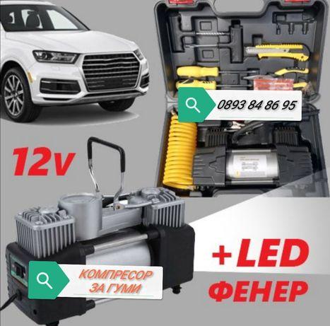 Компресор за гуми + LED фенер маркуч за въздух и инструменти