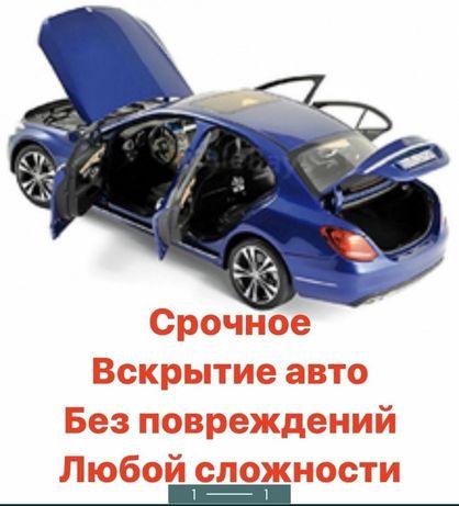 Вскрытие замков авто открыть машину круглосуточно 24/7