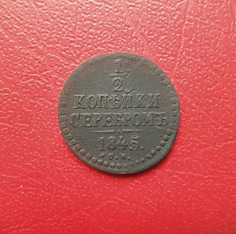 1/2 копейки серебром 1845 год