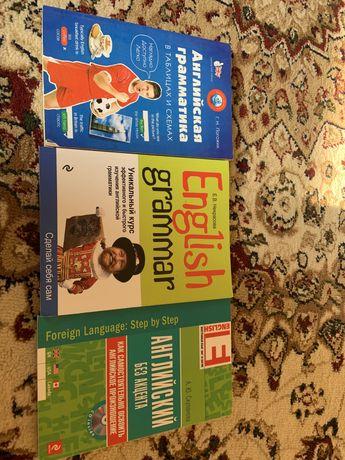 Книги грамматика английского языка общий 4000 тг