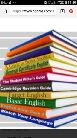 Продам учебные пособия по английскому языку