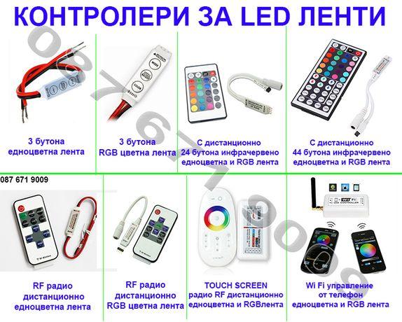 Контролери за ЛЕД ленти едноцветна и RGB LED лента за осветление