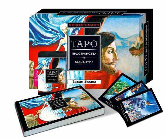 Колода карт Таро Пространство Вариантов продаю