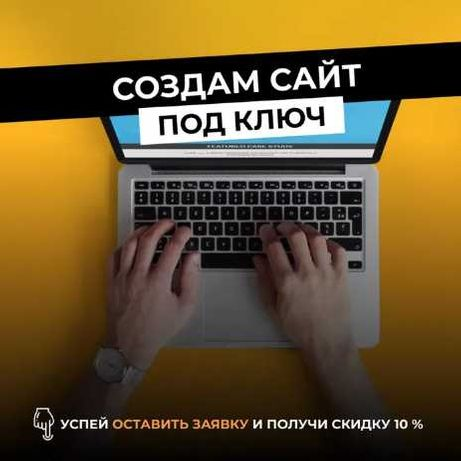 Создание Сайтов от 25 тыс Контекстная Реклама Гугл реклама Лендинги