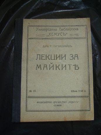 Книги-ценни стари издания