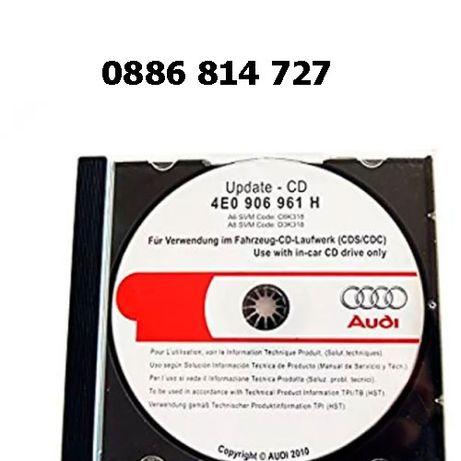 Ъпдейт на мултимедия АУДИ на MMI 2G до последна версия 5570 дискове