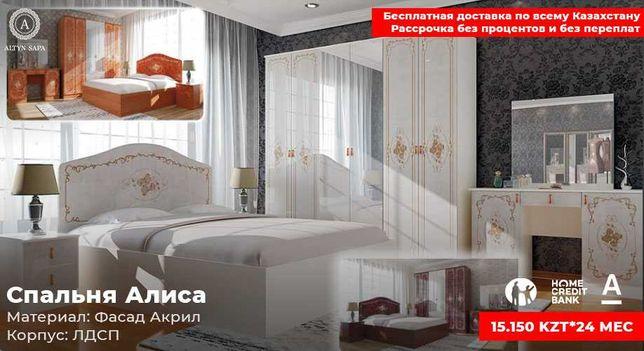 """Спальный гарнитур """"АЛИСА"""" со склада мебель для спальни"""