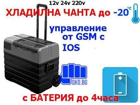 Батерия 3 в 1 хладилник, Фризер- Вградена с 5 часа работа. 12,24,220v