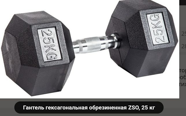 Гантель 25 кг новая пара
