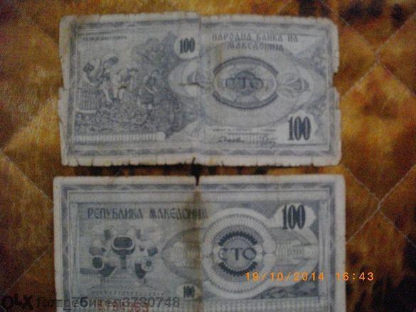 Стари Македонски Банкноти-1992 Година