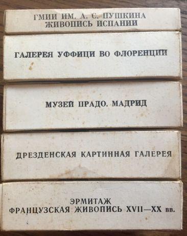 Продам советские цветные диапозитивы и диаскоп