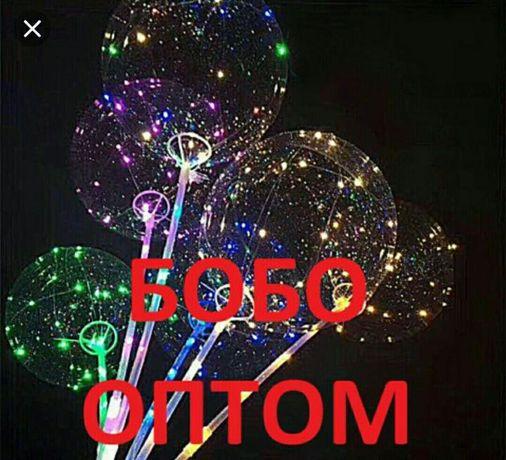 Светящиеся шары Бобо (Bobo)! Светящиеся LED шары бобо! ТОЛЬКО ОПТОМ!