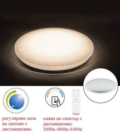 LED Плафониера 60W 55см V-tac Димируема със сменяем спектър