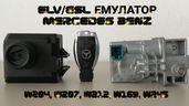 Емулатор ELV/ESL Mercedes W204,W207,W212,W169, W245,X204 GLK