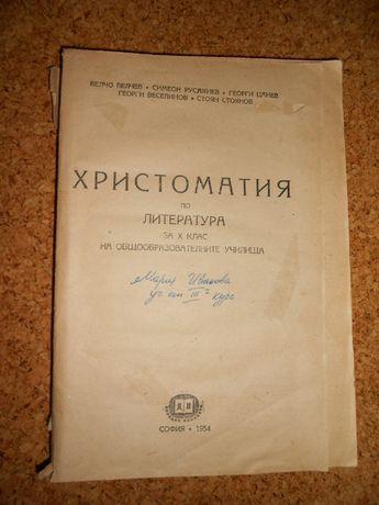 Антикварна христоматия /литература/ 1954, за колекционери, евтино!!