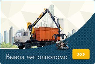 Приём металла Астана. Газели ,Ломовозы .