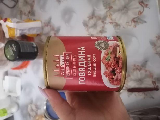 Тушенка говядина