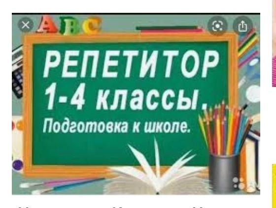 Подготовка к школе на двух языках по обновлённой программе! Репетитор!
