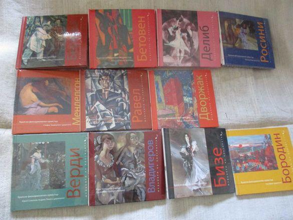 Шедьоври на класиката-дискове с музика и книжки за велики композитори