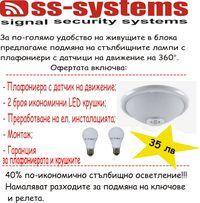 Лампи със сензор на движение