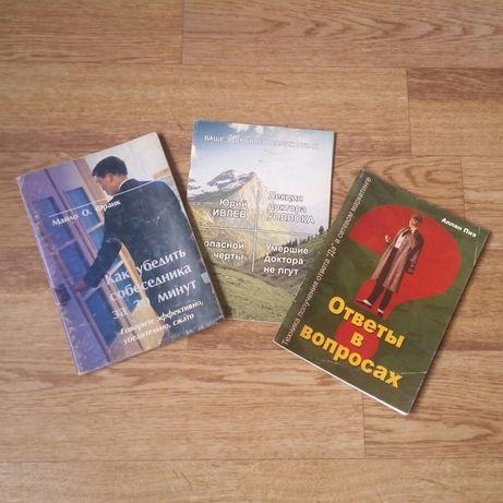 Книги для работы в MLM