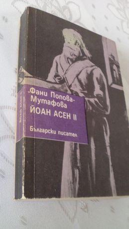 """""""Йоан Асен втори"""" от Фани Попова-Мутафова"""