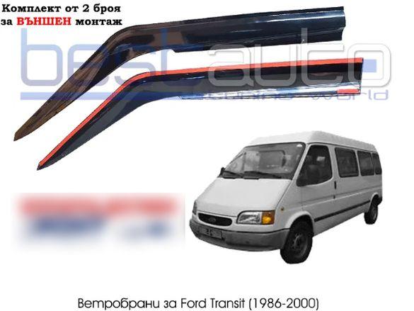 Ветробрани за Ford Transit / Форд Транзит (1986-2000) външен монтаж