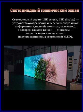 Продам большой LED экран в идеальном новом состоянии