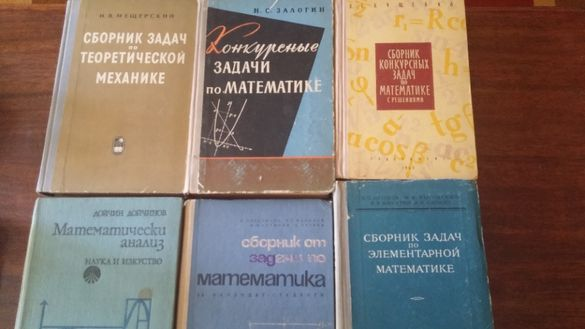 Сборници и учебници по математика