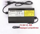 Зарядно устройство за Li-ion батерии 72V (84V) 4A Battery charger