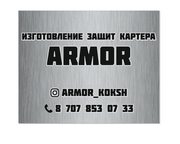 """Сто """"механик"""" Изготовления защиты картера ARMOR,двигателя и КПП."""