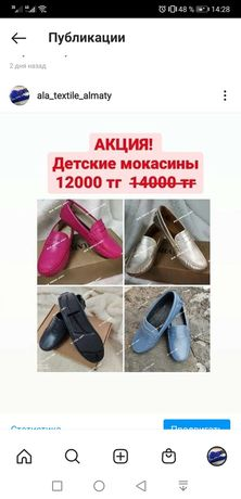 Мокасины кожа, удобная обувь. Алматы