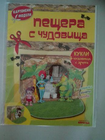 Книжка с КАРТОНЕНИ МОДЕЛИ на кукли + чудовища с дрехи.