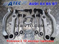 339лв. Ауди А4 Б6 Б7 Усилен комплект предно окачване носачи 01-08 ATEC
